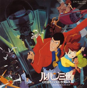 Lupin III Kutabare Nostradamus Original Soundtrack CD cover