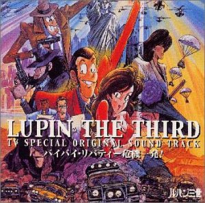 Lupin III Bye Bye Liberty Kiki Ippatsu TV Special Original Soundtrack CD cover