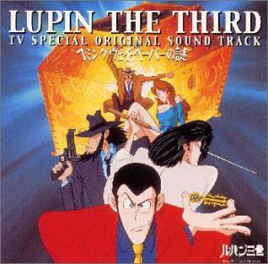 Lupin III Hemingway Paper no Nazo TV Special Original Soundtrack CD cover