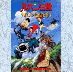 Lupin III Naporeon no Jisho wo Ubae TV Special Original Soundtrack CD cover