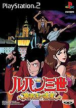 Lupin III: Majutsu-Ou no Isan box cover