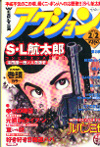 Lupin III on the cover of Weekly Manga Action