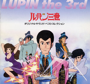 Lupin III Original Sound Best Collection CD cover