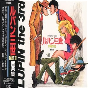 Lupin the Third Part III Ongakushu CD cover